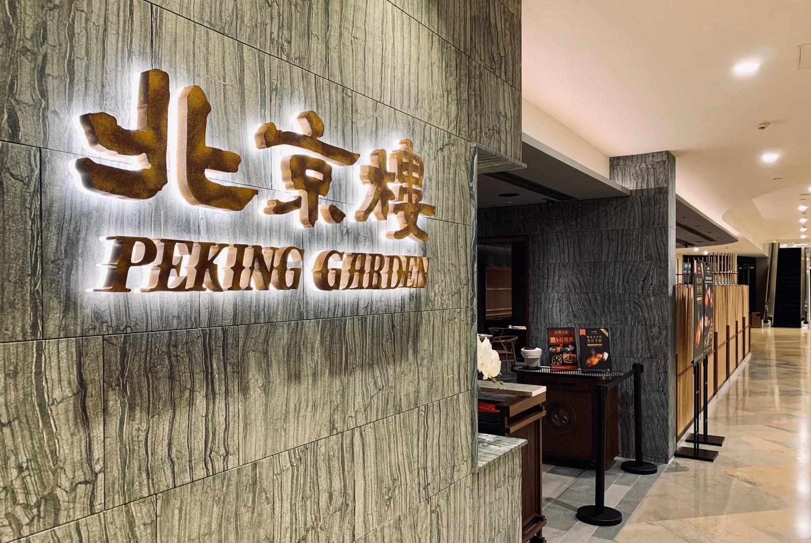 impossible foods peking garden pacific-place